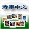 中国語リスニング強化ニュース・社会総合版-...